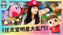 Switch《任天堂明星大乱斗》:週末玩什么?