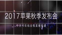 苹果iPhoneX发布会全程视频回顾(1)