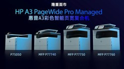 HP页宽彩色智能复合机 更低的彩色单页成本