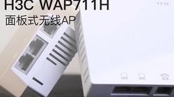 墙面AP哪家强?30秒视频告诉你!