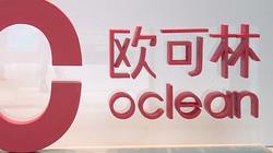 乐齿不疲 Oclean新品媒体沟通会集锦