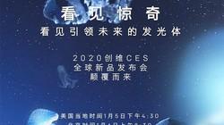 看见惊奇 2020创维CES全球新品发布会