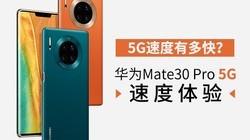 5G速度有多快?华为Mate30 Pro 5G速度体验