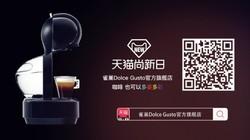 天猫尚新日:雀巢咖啡机