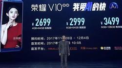 我爱AI的快 荣耀V10发布会直播