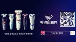 天猫尚新日:飞利浦星战BB-8剃须刀
