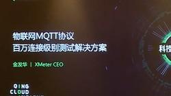 物联网MQTT协议百万连接级别测试解决方案