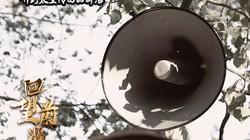 《回望前沿》第一集:听到太空传回的前沿