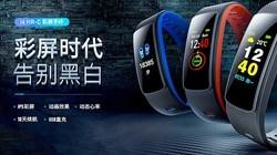埃微i6HR彩屏手环测评