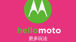 Moto Z2 Play 新品预热视频