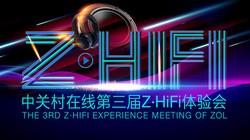 第三届Z·HiFi体验会预热快闪视频