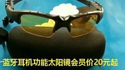 ZOL科技生活馆蓝牙耳机功能太阳镜会员价20元起