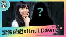 《Until Dawn 直到黎明》玩家执导的游戏