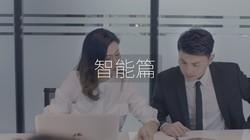 皓丽科技广告片-智能篇