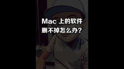 Mac的软件不会删不会清理?看这个超级简单
