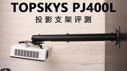 TOPSKYS PJ400L投影支架评测