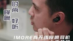 时尚·降噪·好听 1MORE真无线降噪耳机上手开箱