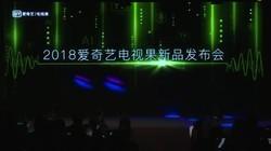 2018爱奇艺电视果新品发布会全程回顾