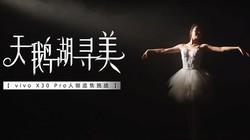 天鹅湖寻美 vivo X30 Pro人眼追焦挑战