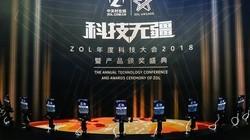 ZOL年度科技大会2018暨产品颁奖盛典