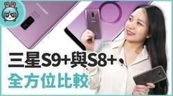 三星S9+、S8+差异比较,双光圈镜头吃香吗?