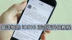 IOS 10正式版升级教程