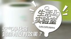 生活实验室:空气净化器到底有效没?