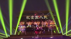NEC永定门元宵节投影秀