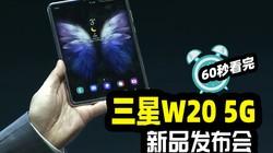 60秒看完三星W20 5G新品发布会