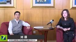 专访江苏艾洛维显示科技CEO刘晨