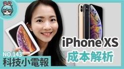 iPhone XS 成本解析:科技小电报
