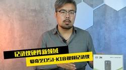 楠哥开箱:爱奇艺DSJ-KI音视频记录仪