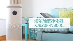 海尔空气净化器产品展示