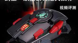 剑圣一族 机械合金版游戏鼠标视频评测