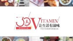 恋上Vitamix30天 让生活有滋味