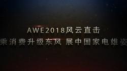 AWE2018:乘消费升级东风 展中国家电雄姿