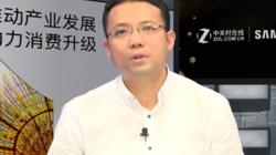 三星刘峻光:QLED TV引领未来电视潮流