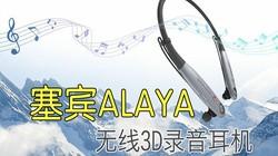 塞宾ALAYA 无线3D录音耳机视频评测