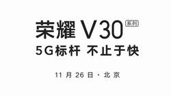 11月26日,荣耀V30与你相约北京