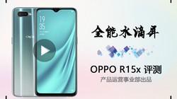 �ȵ�Ƽ���ȫ��ˮ���� OPPO R15x����