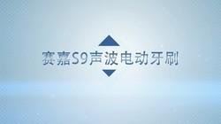 seago(赛嘉)电动牙刷 S9视频评测