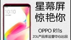 热点科技:星幕屏 惊艳你 OPPO R11s