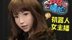 科技OMG:日本美女机器人主播 萌萌da带点傲娇!