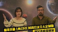 楠哥开箱:1MORE时尚豆太空人定制版