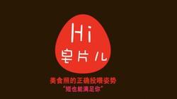 Hi,皂片儿:网红美食照打开方式(第34期)