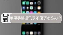 苹果手机通讯录不见了怎么办?