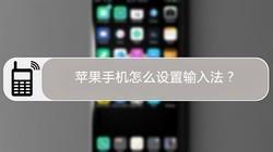 苹果手机怎么设置输入法?