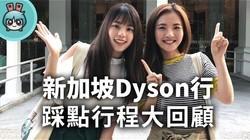 新加坡Dyson参访之旅 踩点行程去哪玩?