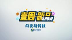 壹周新品秀第8期:X1 Carbon视频评测