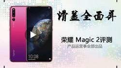 热点科技:滑盖全面屏 荣耀 Magic 2评测